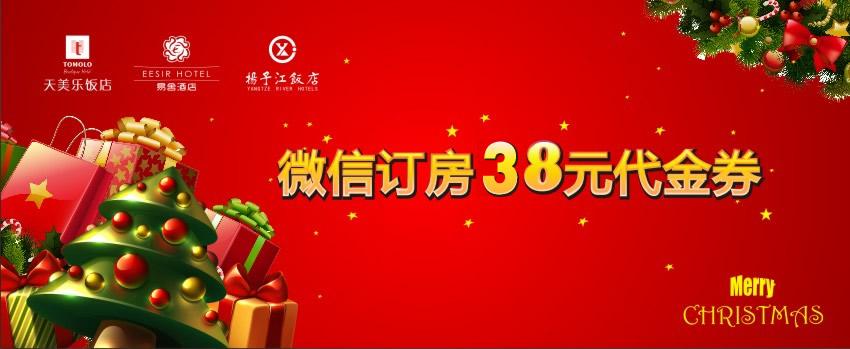 微信订房38元券